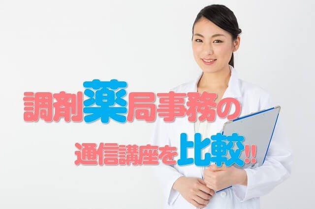 通信コース_調剤薬局事務講座 日本医療事務協会