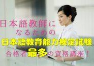 外国人に教える日本語教育能力検定試験の資格取得