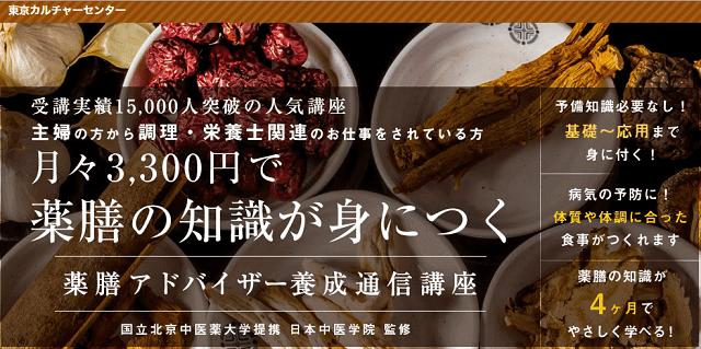 東京カルチャーセンターの薬膳アドバイザーページ