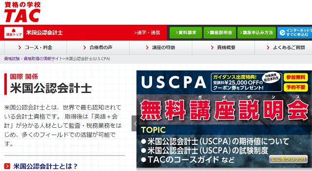 USCPA資格の学校TACの通信講座