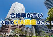 大阪のCIA講座で資格取得しよう!