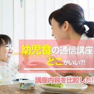 幼児食を学べる通信講座を比較しました