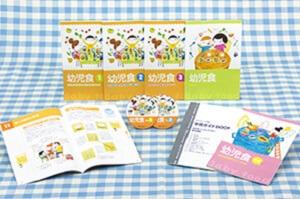 キャリカレ幼児食教材画像