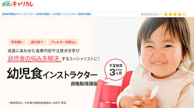 キャリカレの幼児食通信講座