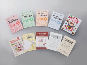 楽学ネット幼児食教材画像