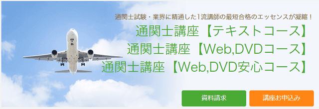 たのまなの通関士講座Web,DVD安心コース