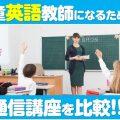 児童英語教師に活きる通信講座を比較しました!