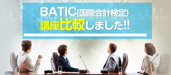 BATIC(国際会計検定)の通信講座を比較しました!