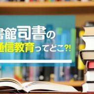 図書館司書の通信教育を比較しました!