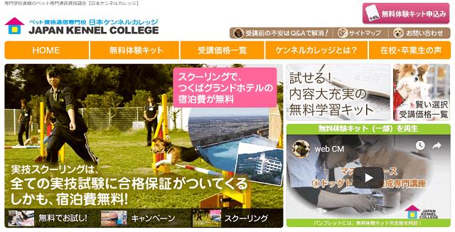 日本ケンネルカレッジ
