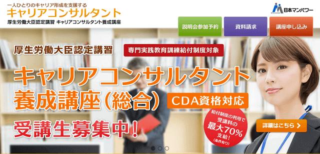 日本マンパワーのキャリアコンサルタント通信講座