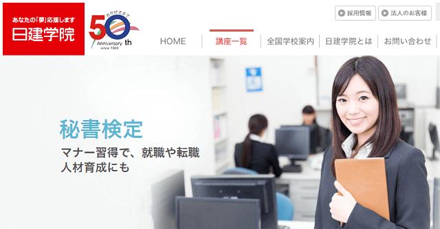 日建学院の秘書検定通信講座