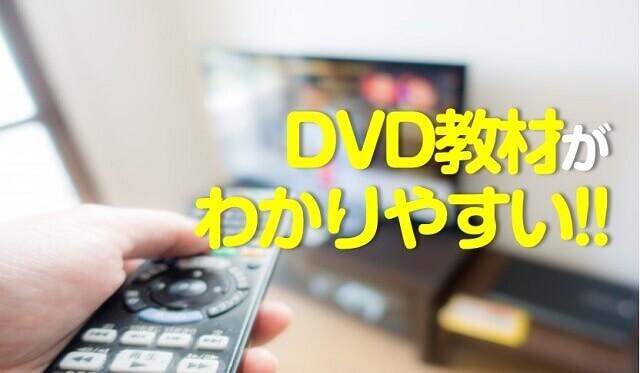 DVDが豊富な通信講座