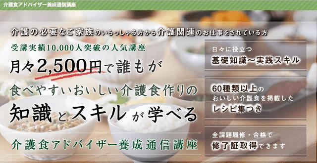 東京カルチャーセンターの介護食アドバイザー通信講座ページ
