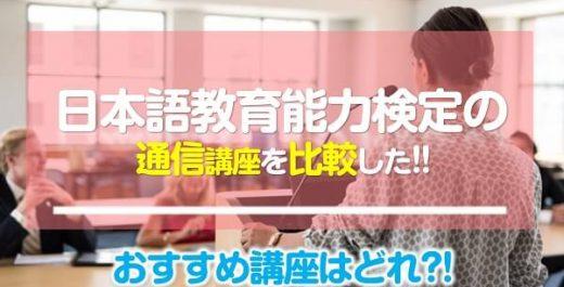 日本語教育能力検定試験のおすすめ通信講座を比較した