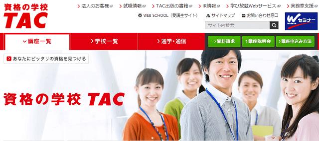 TACの医療事務技能認定試験 歯科通信講座ページ
