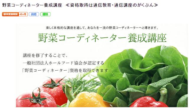 がくぶんの野菜コーディネーター通信講座