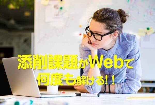 添削課題がWebで解ける