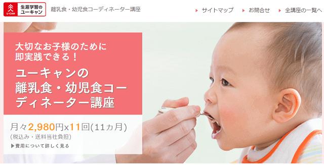 ユーキャンの離乳食・幼児食コーディネーター通信講座ページ