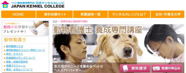 日本ケンネルカレッジの【動物看護士養成専門】通信講座ページ
