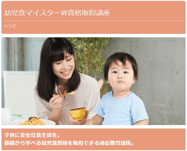 アーキテクトラーニングの幼児食マイスター通信講座ページ