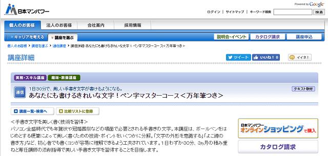 日本パワーのペン字通信講座