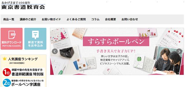 東京書道教育会のペン字通信講座