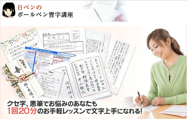 がくぶんの【ボールペン習字講座】